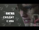 Gotham/Готэм-отрывок 1.22 «Все счастливые семьи похожи друг на друга» Эдвард Нигма сходит с ума