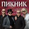 Концерт группы Пикник в Томске
