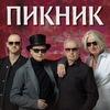 Концерт группы Пикник в Кемерово