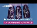 Мини мастер-класс Снежинки из ромбиков