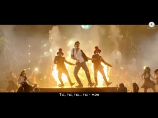 Tu Meri - фильм Bang Bang (рус. субтитры) Пиф-Паф Full Video HD Индийские песни 2014