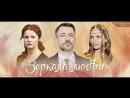 Зеркала любви 1-4 серия (2017) HD 720