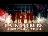La Kastrule - Leebes(Choreo by Darya Kutsegub)