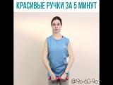 Упражнения для рук за 5 минут