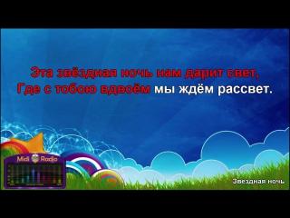 """Караоке песен группы """"Ласковый май"""". Все хиты!"""