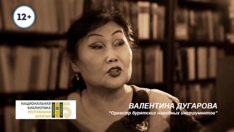 Валентина Дугарова Оркестр бурятских народных инструментов