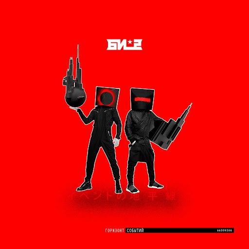 Би-2 альбом Горизонт событий