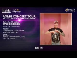 Jay Park: AOMG CONCERT TOUR 2017 'Follow The Movement' in Macau