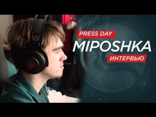 The International 2017 : Press Day. Интервью с Empire.Miposhka (P E R E V O D C H I K)