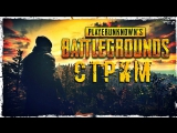 СТРИМ В PLAYERUNKNOWN'S BATTLEGROUNDS 🎲 РОЗЫГРЫШ ИГРЫ