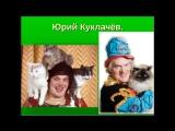 Отрывок из книги Юрия Куклачева Уроки доброты и самопознания