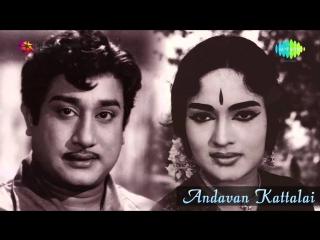 """""""aandavan kattalai"""" 1964 tamil movie songs  video jukebox  sivaji ganesan  devika  viswanathan ramamoorthy"""