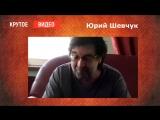 Ю.ШЕВЧУК - О диктатуре и бюрократии