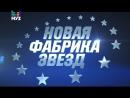«Новая Фабрика Звёзд» на МУЗ-ТВ! Премьера 2 сентября в 18:00!