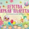 """Фестиваль """"Детства яркая планета"""" 1 июня"""