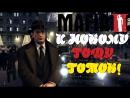 К НОВОМУ ГОДУ ГОТОВ - СМЕШНАЯ НАРЕЗКА - MAFIA 2