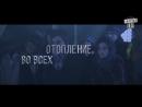 Отопительный сезон - Трейлеры - Пороблено в Украине, пародия 2016