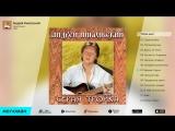 Андрей Никольский - Серая тройка (Альбом 1999 г)