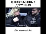 О современных девушках
