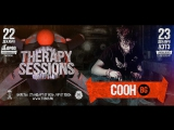 COOH - трек - Moscow (22.12.17)МОСКВА THERAPY SESSIONS