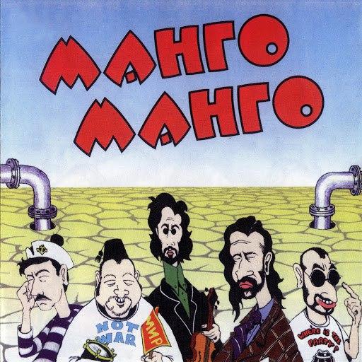 Манго-Манго альбом Источник наслаждения