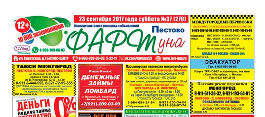 Фортуна пестово газета подать объявление дать объявление георгия