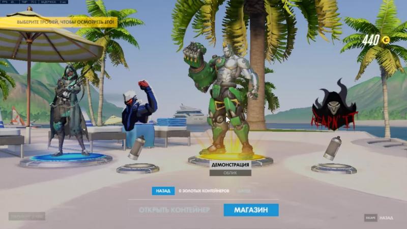 Золотой контейнер в Overwatch-Спасибо Егыч