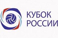 Купить билеты на полуфинал Кубка России по волейболу