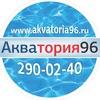 Акватория96 г. Екатеринбург
