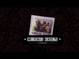 Славянский секс-шоп ТИХИЙ ОМУТ