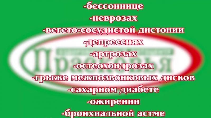 Ролик Фитобочка Прасковья