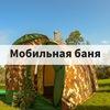 Мобильная баня Мобиба (Беларусь, Минск)