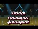 Улица горящих фонарей -2018
