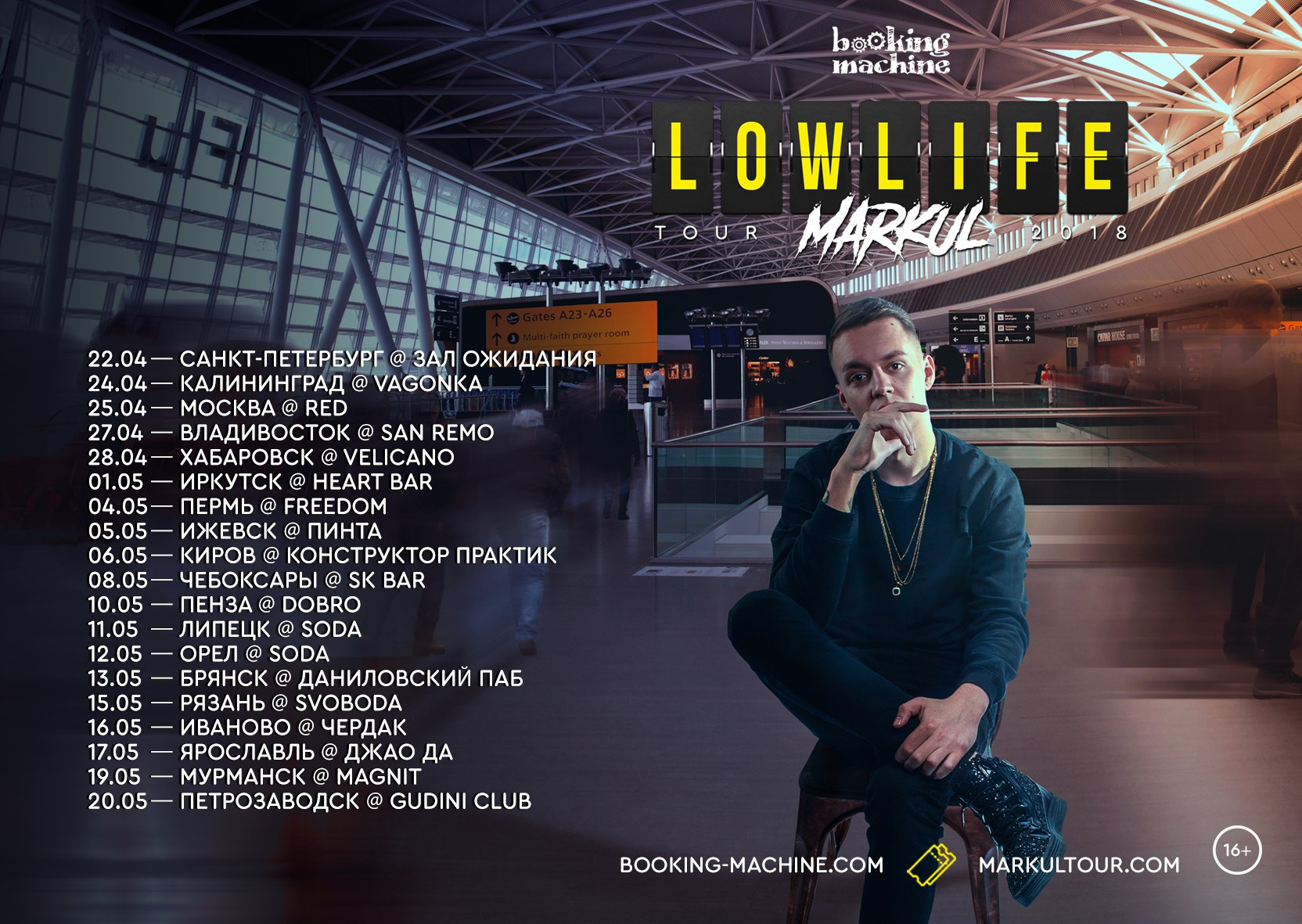 Markul «Low Life Tour 2018»