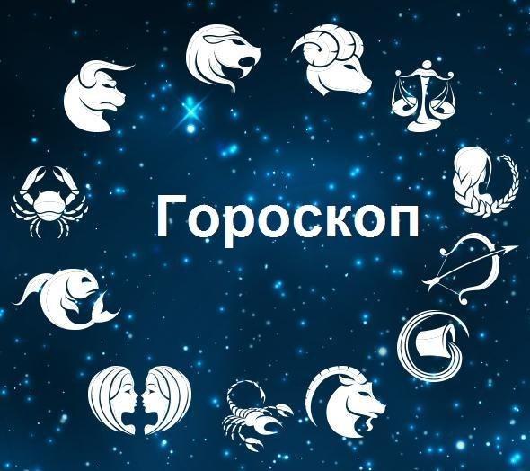 Картинка с надписью знаки зодиака, няшка