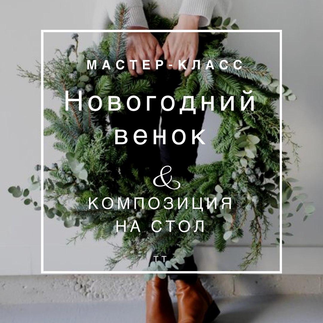 Афиша Тольятти Мастер-класс от творческой мастерской Прованc