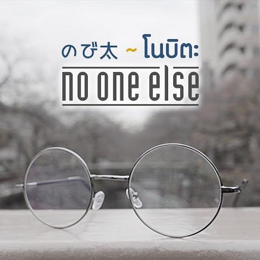 No One Else альбом โนบิตะ