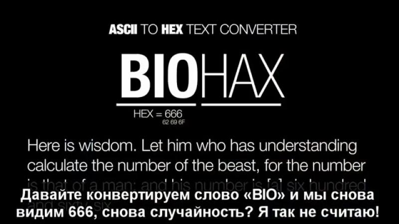 2018 - Официальная Чипизация Людей - 666 Метка Зверя