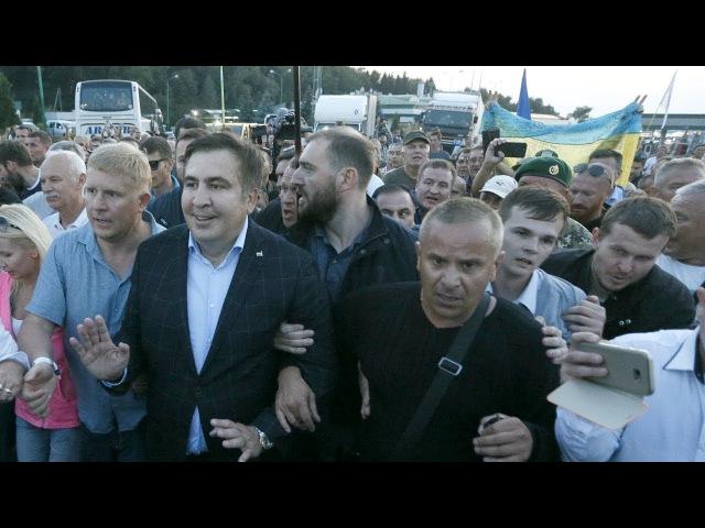 Саакашвілі могуць пасадзіць за прарыў польска-ўкраінскай мяжы | Саакашвили вернулся в Украину Белсат
