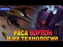 Раса Ворлон и её технологии Вавилон 5