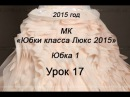 Юбки класса Люкс 2015 Юбка 1 Урок №17