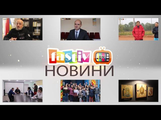 Тижневі підсумки новин від FASTIV TV 09.10.2017