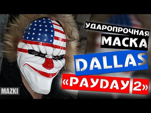 Обзор маски Даллас / Dallas (PAYDAY 2), из ударопрочного стеклопластика