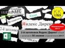 Второй заголовок Яндекс Директ в Excel из ключевой фразы за 5 минут! Видео от 1LEADGEN.