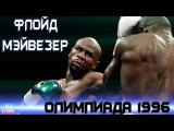 ГЕНИЙ БОКСА - Бои Флойда Мейвезера на Олимпиаде 1996