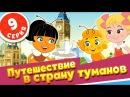 Мультсериал ПЧЕЛОГРАФИЯ - 9 серия/Путешествие в страну туманов