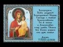БОГОРОДИЦЕ ДЕВО РАДУЙСЯ - 150 - Богородичное правило: Песнь Богородице
