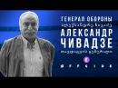 ГЕНЕРАЛ ОБОРОНЫ АЛЕКСАНДР ЧИВАДЗЕ В OFFSIDE
