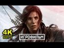 Rise Of The Tomb Raider 2015 ИГРОФИЛЬМ Все Катсцены Минимум Геймплея PC 4K 60FPS