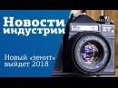 Новости №19 Новая камера от Зенит Привет от Роберта Капы